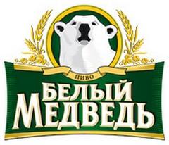 Этикетка пива Белый Медведь