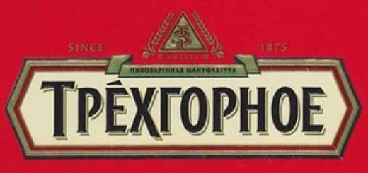 Товарный знак пива Трехгорное