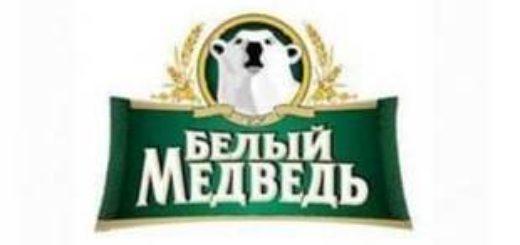 Товарный знак пива Белый Медведь