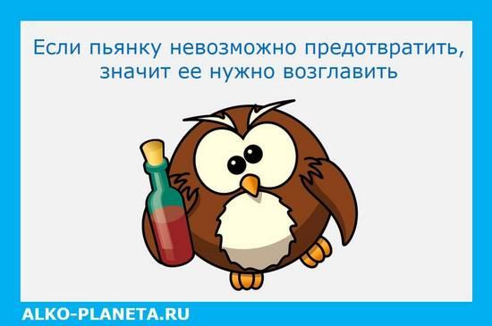 Картинка-юмор-алкоголь-2