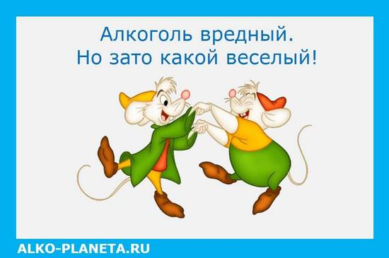 Картинка-юмор-алкоголь-5