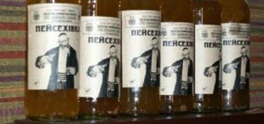 Бутылки с Пейсаховкой