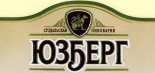 Логотип пива Юзберг